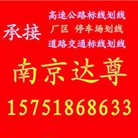 供应 南京道路交通标线 公交专用道