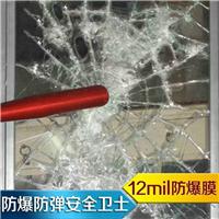 供应青海西宁银行专用防爆膜|玻璃防爆膜