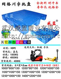 供应武汉塑料托盘、塑料栈板、塑料地台板