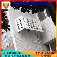今辉建材大量批发外墙空调罩铝单板冲孔铝板