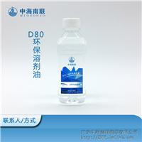 D80出厂价环保型溶剂油