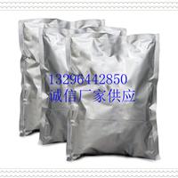 抗生素夫西地酸钠CAS:751-94-0山东原药厂家