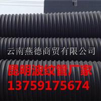 昆明HDPE波纹管厂家