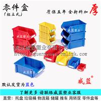 供应武汉零件盒 塑料收纳盒 仓储盒