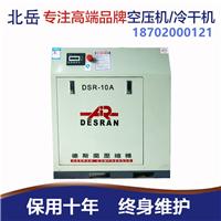 供应德斯兰DSR-20A螺杆空压机维修