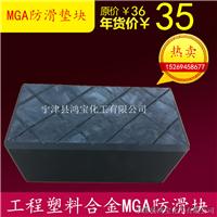 供应鸿宝定制的工程塑料合金MGE板的加工件