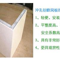 伊宁蜂窝板|蜂窝板厂家|保温蜂窝铝板