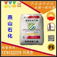 供应LDPE/LD607上海代理商