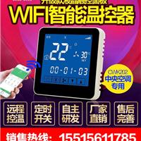 供应中央空调WiFi温控器 液晶触摸屏