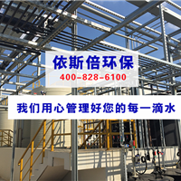 济南高氨氮废水处理设备