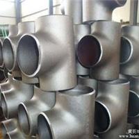 厂家直销优质对焊三通/买三通到浚源