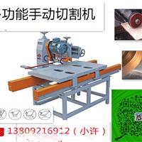 供应多功能手动切割机 瓷砖加工机器