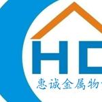 南昌惠诚厚壁钢管制造有限公司