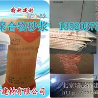 北京海淀区聚合物修补砂浆型号