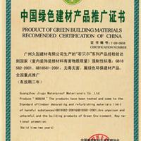 绿色产品推广证书