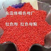 供应红色母,农膜红色母,食品级红色母粒