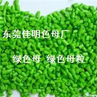供应绿色母,食品级绿色母,绿色母粒