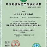 环境标志产品认证证书