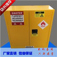 工业化学品安全柜、30加仑防火防爆柜