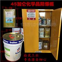 供应防火柜,化学品柜,防爆安全柜