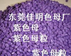 供应紫色母,浅紫色母,食品级紫色母粒