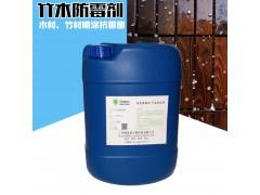 竹编制品防霉剂,竹工艺品防霉剂,竹签防霉剂