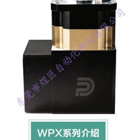 普尔菲特WPX直角系列行星减速机