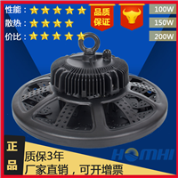 供应LED飞碟灯100W150W200WUFO工矿灯