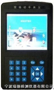 便携式现场动平衡仪RD-802