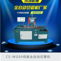 WG60伺服全自动切管机的厂家 纬扬机械