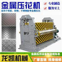 厂家直销铝板彩钢板不锈钢板金属压花机