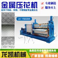 厂家供应各种金属板材卷材金属压花机
