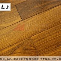 供应大叶花梨纯实木地板原木色地板仿古地板
