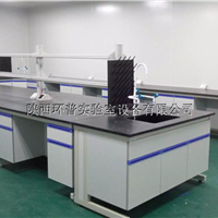 宝鸡实验室试验台、宝鸡化验室设备、宝鸡实验室设备