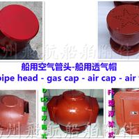 供应CB/T3594-94空气管头,油水舱空气管头