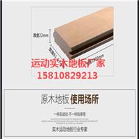 供应专用篮球场木地板厂家耐磨防滑