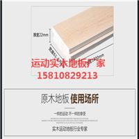 枫木 柞木 枫桦木运动地板厂家全国招商