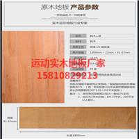 供应篮球专业实木地板施工后现场做漆