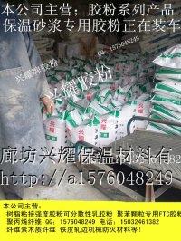 抗裂保温砂浆胶粉/树脂胶粉厂家_聚丙烯纤维
