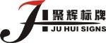 重庆聚辉标牌有限公司