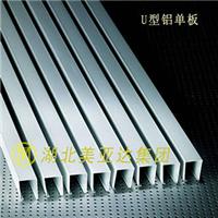 供应耐候性U形铝单板