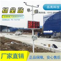 供应建筑工地专用扬尘噪声在线监测设备