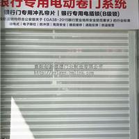 湖北银行专用防盗卷帘门/银行卷帘门厂家