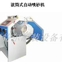 浙江喷砂机不锈钢自动喷砂机防腐手动喷砂机