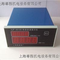 供应XJP-4819B转速数字显示仪
