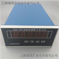 供应智能转速数字显示仪SZC-04KY