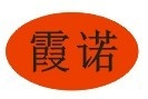 重庆霞诺发电机制造有限公司