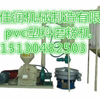 【PVC塑料专用磨粉机生产厂家】环保/节能