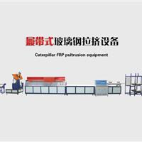 供应海产养殖用玻璃钢管拉挤设备