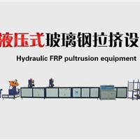 30T液压式玻璃钢拉挤设备专业生产供应